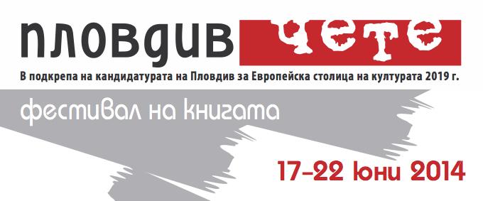 Пловдив чете - младият Пловдив чете