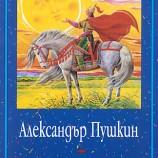 Руските приказки на Александър Пушкин