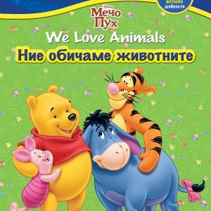 """Пролетен базар на книгата 2014: Открит урок на тема: """"Английски език с Disney English"""""""