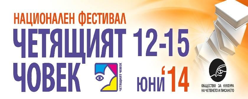 """Трети национален фестивал """"Четящият човек"""""""