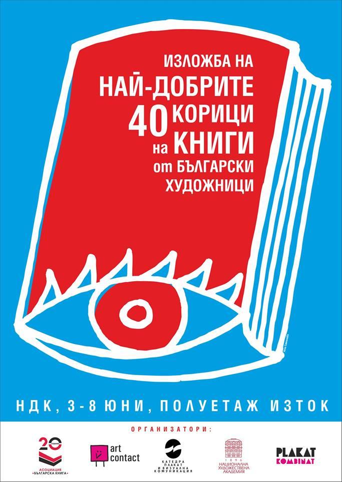 """Изложба """"Най-добрите 40 корици на книги от български художници"""""""
