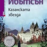"""""""Казанската звезда"""" – за фалшивите и истинските ценности"""