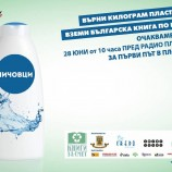"""Инициативата """"Книги за смет"""" идва в Пловдив за пръв път"""