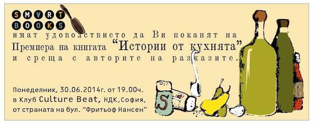 """Премиера на сборника """"Истории от кухнята"""""""