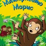 Непохватното маймунче Морис