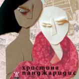 """""""Ничия"""" – роман за майки и дъщери"""