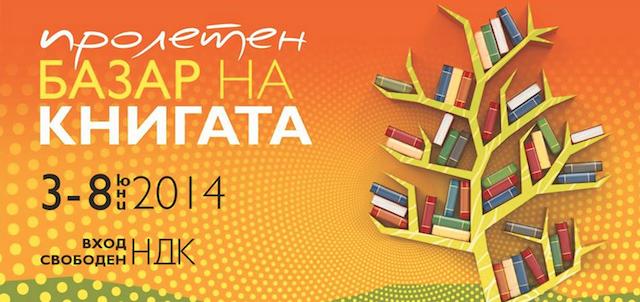 Пролетен базар на книгата 2014: Среща с Гергана Рачева и Оля Стоянова