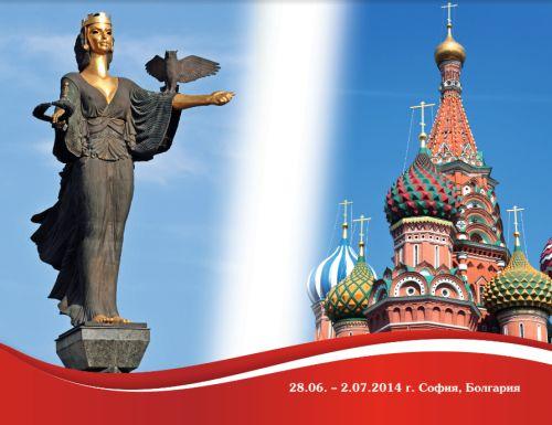 """Трети международен форум на тема: """"Руският език и руската култура – основа за взаимно разбиране и конструктивно сътрудничество"""""""