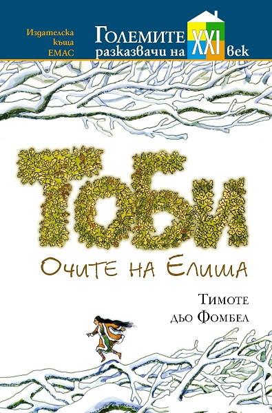 tobi-kniga-2-ochite-na-elisha timote dyo fombel