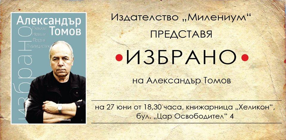Александър Томов празнува юбилей и нова книга