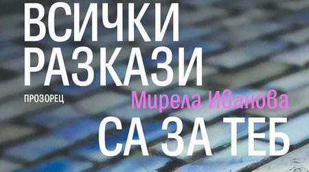 """Пролетен базар на книгата 2014: Книга с автограф: Мирела Иванова, """"Всички разкази са за теб"""""""