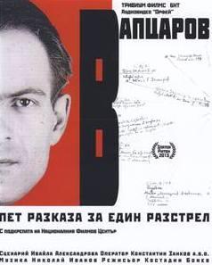 Документален филм и четене на стихове на Никола Вапцаров