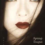 """Деликатна мъдрост и красота в """"Мемоарите на една гейша"""""""