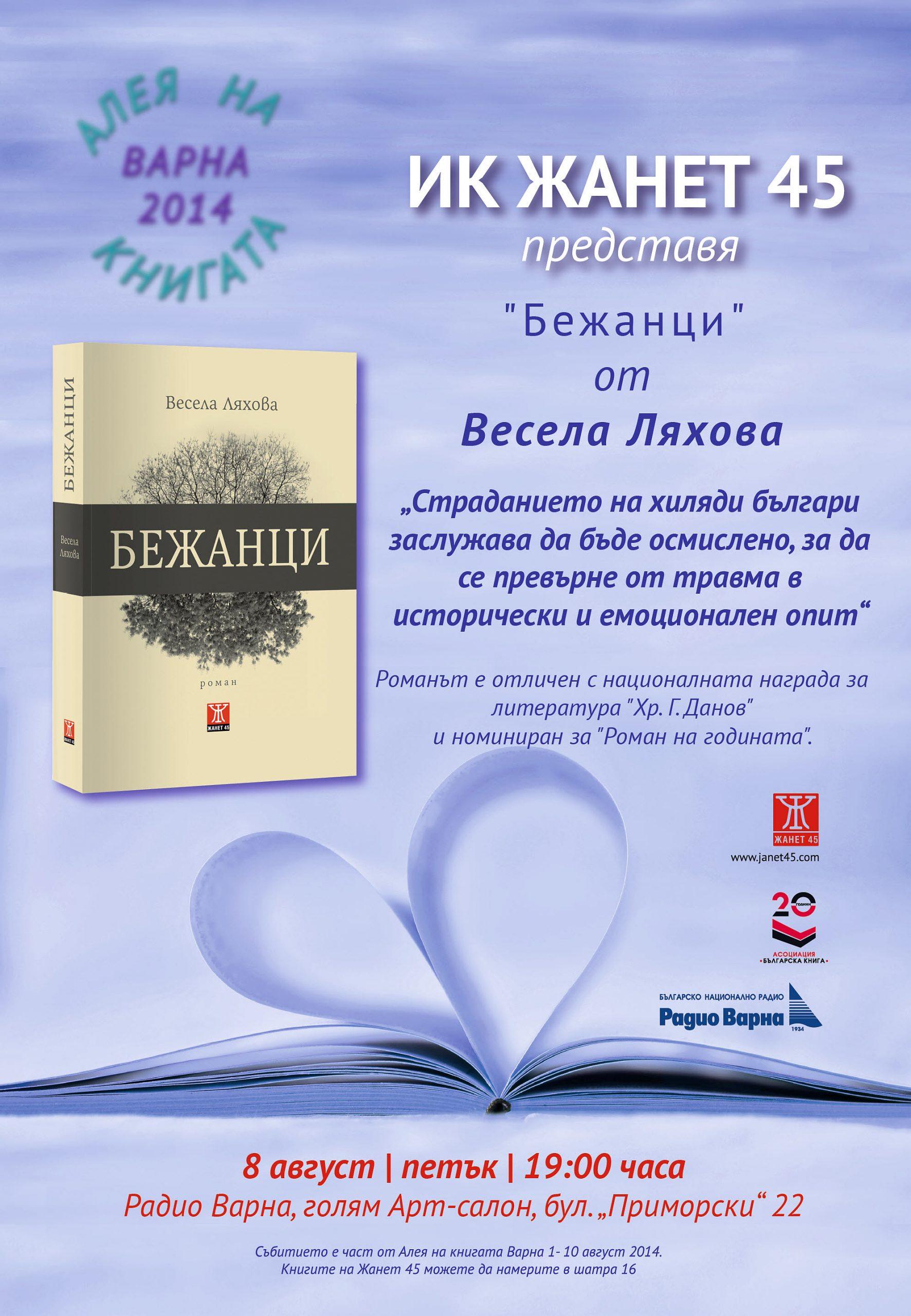 Премиера на романа Бежанци от Весела Ляхова във Варна