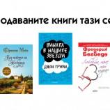 Най-продаваните книги – 3 юли