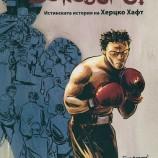 """""""Боксьорът"""" – разказ за един мъж, когото животът се опитва да нокаутира"""