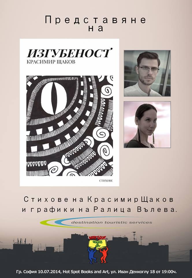 """Премиера на """"Изгубеност"""" - стихове от Красимир Щаков с графиките на Ралица Вълева"""