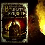 """""""Войната на буквите"""" от Людмила Филипова (трейлър)"""