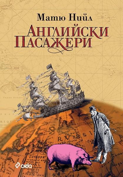Anglyiski pasazheri - Matyu Nijl