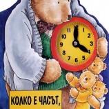 Колко е часът, дядо Мечо?