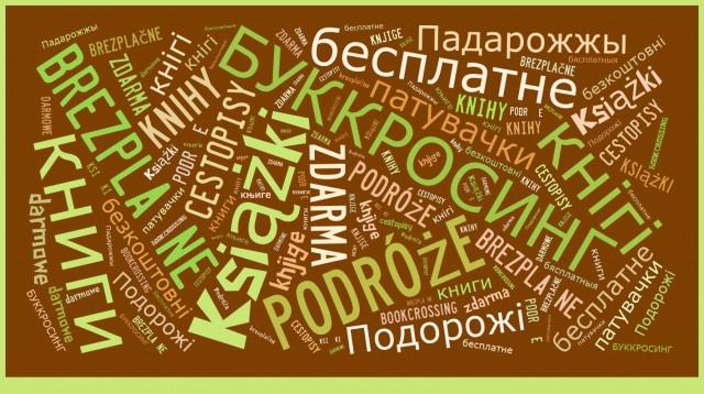 slavyanski-bookcrossing