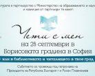 Чети с мен в цяла България – вижте карта със събитията на 28 септември