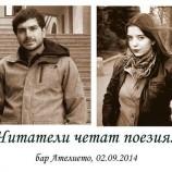 """Белослава Димитрова и Димитър Кенаров са поетите в центъра на """"Читатели четат поезия"""" 2"""