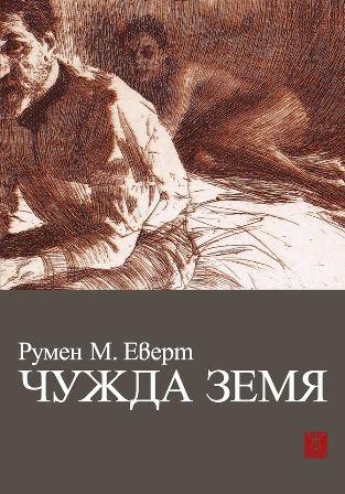 """Премиера на """"Чужда земя"""" от Румен М. Еверт"""
