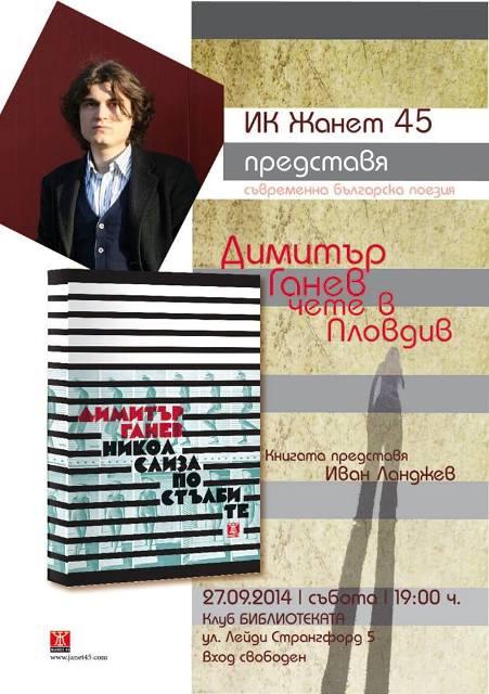 Димитър Ганев чете в Пловдив