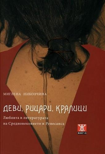 """Представяне на """"Деви, рицари, кралици"""" на Миглена Николчина"""