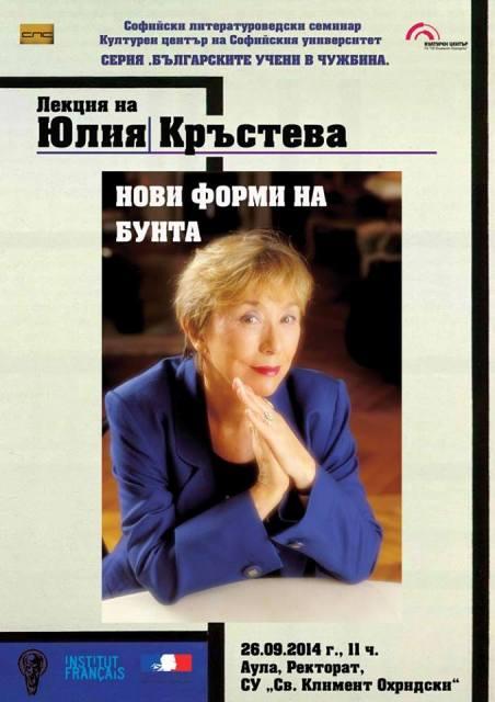 Юлия Кръстева: Нови форми на бунта