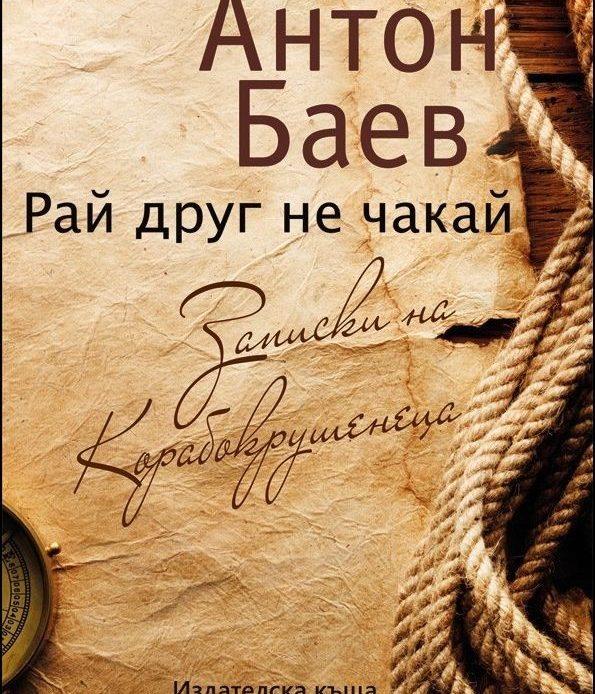 Rai drug ne chakai-Anton Baev