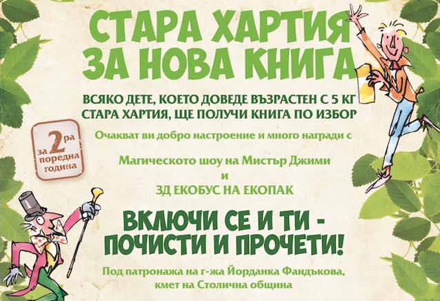 """Второ издание на """"Стара хартия за нова книга"""""""