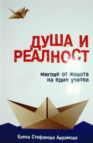 """Премиера на книгата """"Душа и реалност: Мигове от живота на един учител"""