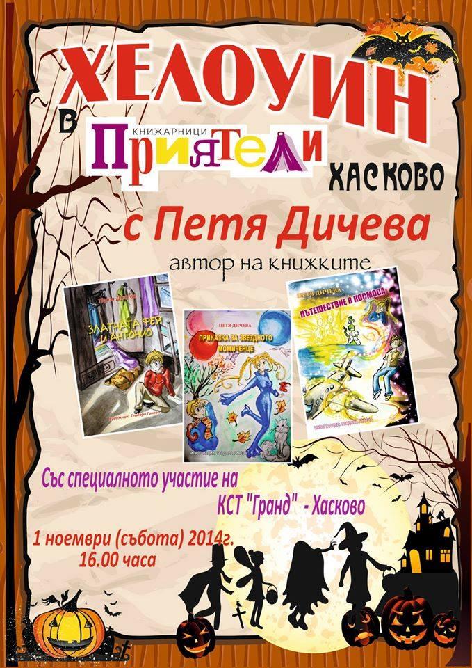 Празнична среща с детската писателка Петя Дичева