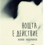 """Дните са само нощем в """"Нощта е действие"""" на Илиян Любомиров"""