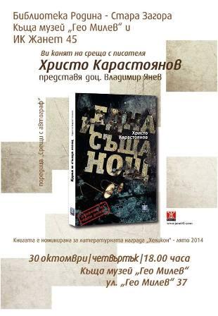 """Христо Карастоянов представя """"Една и съща нощ"""" в Стара Загора"""