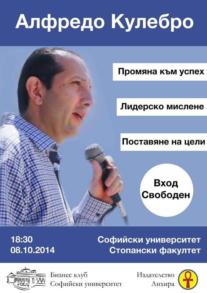 """Авторът на """"Това трябва да се промени!"""" Алфредо Кулебро с лекция в България"""