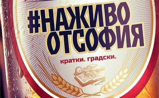 Официална премиера на #НаЖивоОтСофия от Александър Шпатов