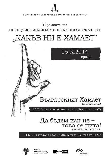 """Кръгла маса """"Българският Хамлет"""" и творческо ателие """"Да бъдем или не - това се пита"""""""