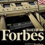 """Разочарованието от една мощна медийна империя в """"Залезът на Forbes"""""""