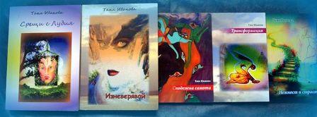 Творческа среща с писателката Таня Иванова в Русе