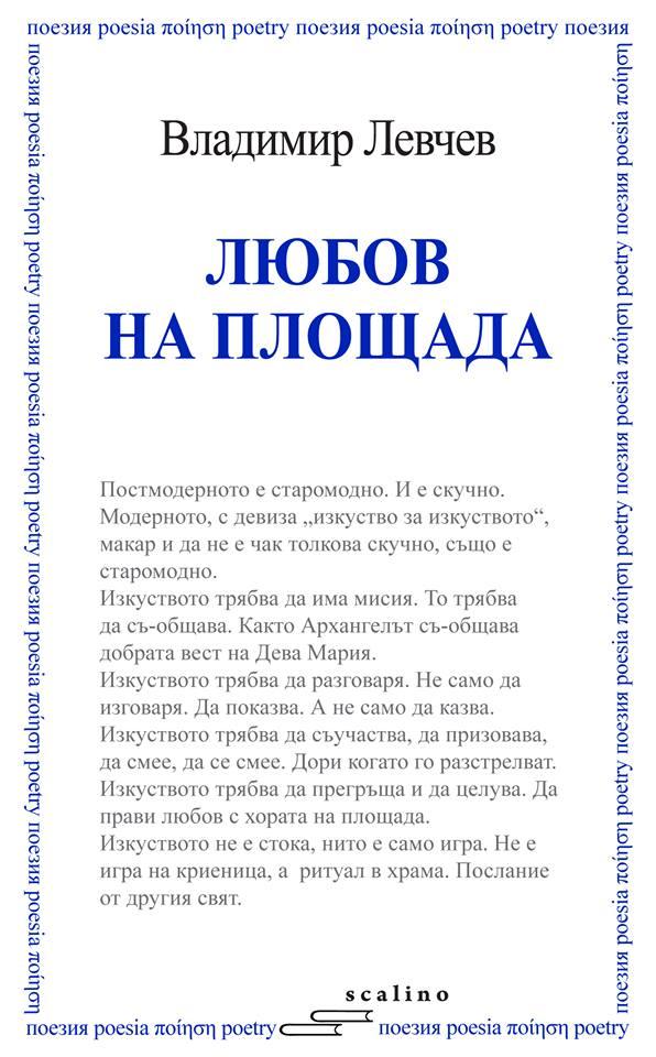 """Представяне на стихосбирката """"Любов на площада"""" от Владимир Левчев"""