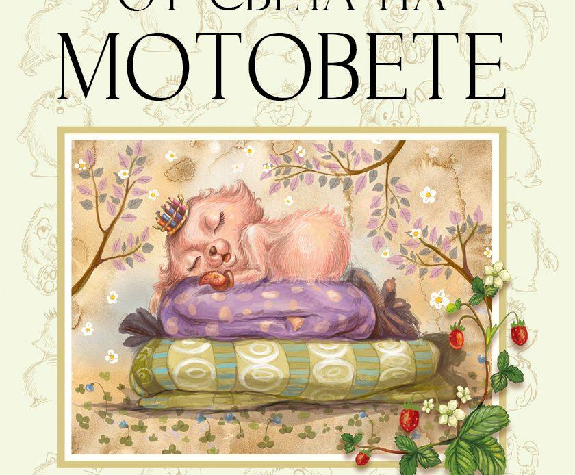 Prikazki ot sveta na motovete princesa Pagu ne mozhe da zaspi Radostina Nikolova