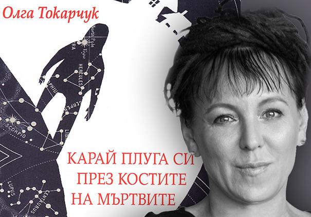Среща с Олга Токарчук в Пловдив