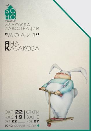 """SoExhibition: """"Молив"""" - откриване на изложба и премиера на детска книга"""