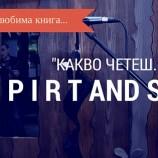 """Spirt And Spirit и в София със среща на групата """"Какво четеш…"""""""