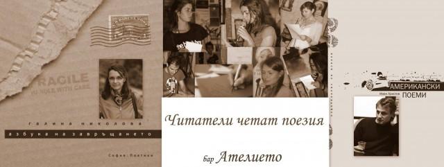 Читатели четат поезия - четвърто издание