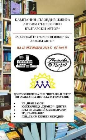 Пловдив избира любим съвременен български автор