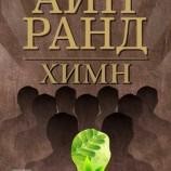 """Айн Ранд и """"Химн"""" – когато """"Аз"""" е дума, която води до кладата"""